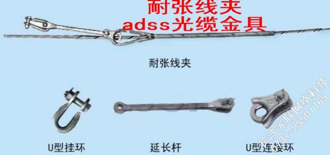 电力光缆金具-耐张线夹