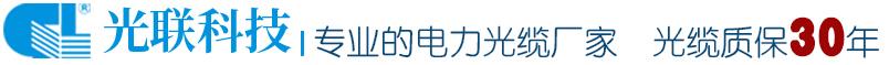 ADSS光缆|OPGW光缆|光缆厂家|湖南光联光电科技有限公司【厂家认证】